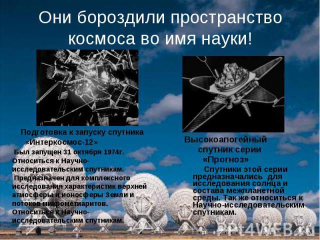 Они бороздили пространство космоса во имя науки! Высокоапогейный спутник серии «Прогноз» Спутники этой серии предназначались для исследования солнца и состава межпланетной среды. Так же относиться к Научно-исследовательским спутникам.