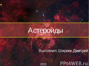 Астероиды Выполнил: Ширяев Дмитрий