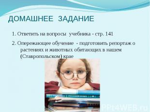 ДОМАШНЕЕ ЗАДАНИЕ 1. Ответить на вопросы учебника - стр. 141 2. Опережающее обуче