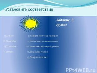 Установите соответствие 1) 22 июня а) Солнце в зените над экватором 2) 23 сентяб