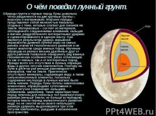 О чём поведал лунный грунт. Образцы грунта и горных пород Луны довольно чётко ра