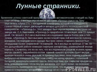 Лунные странники. Временем успеха советской программы полётов автоматических ста