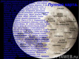 Лунная карта. Даже невооружённым глазом на диске Луны видны тёмные пятна различн