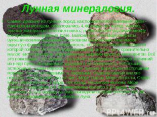 Лунная минералогия. Самые древние из лунных пород, как показало исследование ура