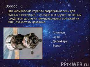 Эти космические корабли разрабатывались для Лунных экспедиций, а сегодня они слу