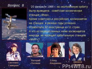 20 февраля 1986 г. на околоземную орбиту 20 февраля 1986 г. на околоземную орбит