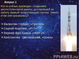 Валентин Глушко, «Протон» Валентин Глушко, «Протон» Сергей Королев, «Р-7» Вернер