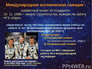 конфигурация: конфигурация: 1) Российский сегмент (усовершенствованный «Мир») 2)
