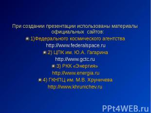 При создании презентации использованы материалы официальных сайтов: При создании