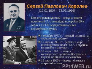 4 октября 1957 г – первый спутник на околоземной орбите 12 апреля 1961 г – первы