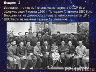 Алексей Леонов Алексей Леонов Герман Титов Валентина Терешкова Владимир Комаров