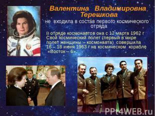 Валентина Владимировна Терешкова Валентина Владимировна Терешкова не входила в с
