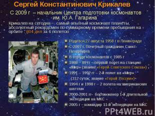 Родился 27 августа 1958 г в Ленинграде Родился 27 августа 1958 г в Ленинграде С