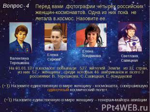 На 01.01.13 г в космосе побывали 527 жителей Земли из 37 стран, из них 57 - женщ