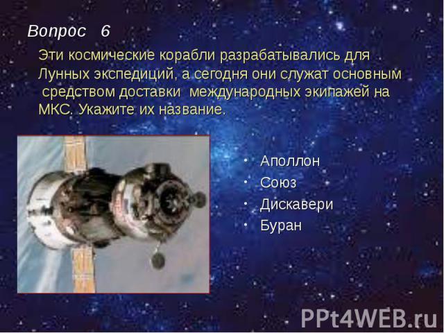 Эти космические корабли разрабатывались для Лунных экспедиций, а сегодня они служат основным средством доставки международных экипажей на МКС. Укажите их название. Эти космические корабли разрабатывались для Лунных экспедиций, а сегодня они служат о…