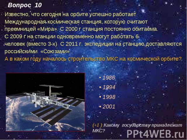 Известно, что сегодня на орбите успешно работает Известно, что сегодня на орбите успешно работает Международная космическая станция, которую считают преемницей «Мира». С 2000 г станция постоянно обитаема. С 2009 г на станции одновременно могут работ…