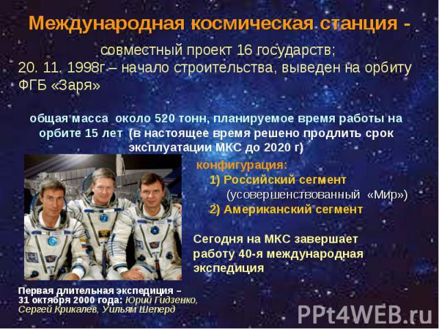 конфигурация: конфигурация: 1) Российский сегмент (усовершенствованный «Мир») 2) Американский сегмент Сегодня на МКС завершает работу 40-я международная экспедиция