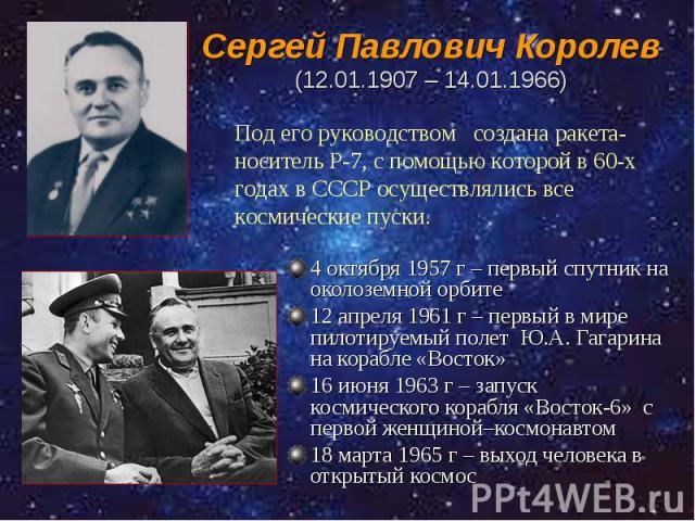 4 октября 1957 г – первый спутник на околоземной орбите 12 апреля 1961 г – первый в мире пилотируемый полет Ю.А. Гагарина на корабле «Восток» 16 июня 1963 г – запуск космического корабля «Восток-6» с первой женщиной–космонавтом 18 марта 1965 г – вых…