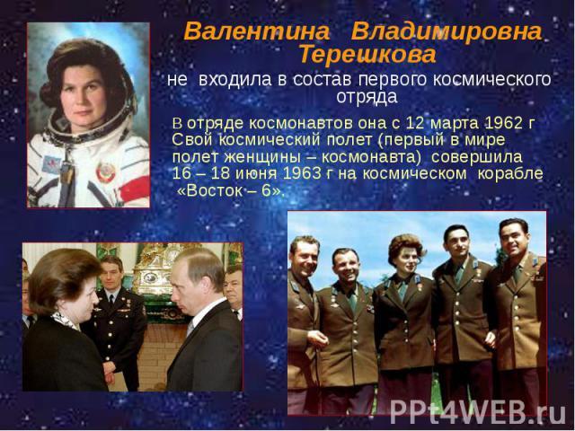 Валентина Владимировна Терешкова Валентина Владимировна Терешкова не входила в состав первого космического отряда
