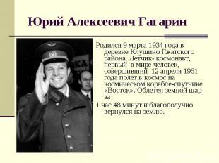 Родился 9 марта 1934 года в деревне Клушино Гжатского района. Летчик- космонавт,