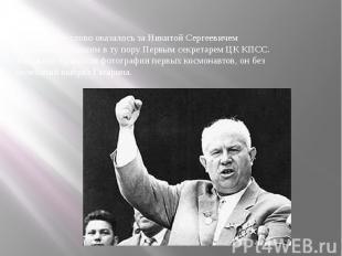 А последнее слово оказалось за Никитой Сергеевичем Хрущевым, бывшим в ту пору Пе