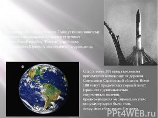 12 апреля 1961 года в 9 часов 7 минут по московскому времени с космодрома Байкон