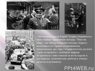 Уже в конце апреля Юрий Гагарин отправился в свою первую зарубежную поездк