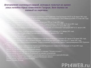 Впечатляет коллекция наград, которые получил во время этих поездок Юрий А