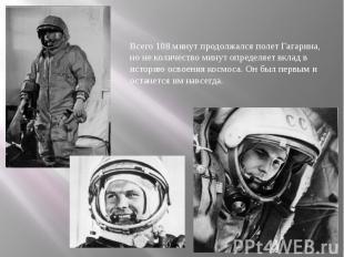 Всего 108 минут продолжался полет Гагарина, но не количество минут определяет вк