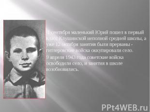 1 сентября маленький Юрий пошел в первый класс Клушинской неполной средней