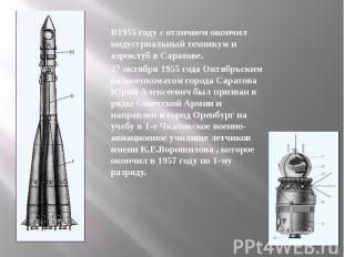 В1955 году с отличием окончил индустриальный техникум и аэроклуб в Саратове. В19