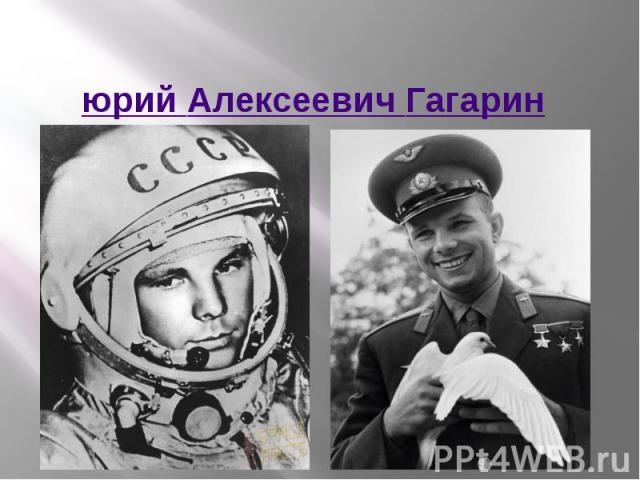 юрийАлексеевичГагарин