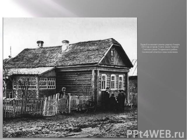 Первый космонавт планеты родился 9 марта 1934 года в городе Гжатск (ныне Гагарин) Гжатского (ныне Гагаринского) района Смоленской области в семье колхозника. Первый космонавт планеты родился 9 марта 1934 года в городе Гжатск (ныне Гагарин) Гжатского…