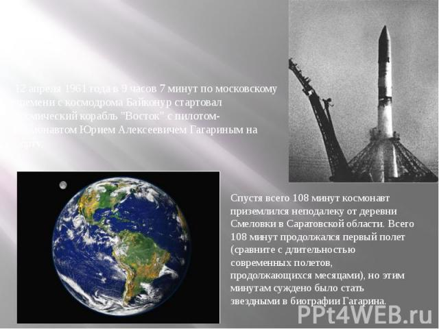 """12 апреля 1961 года в 9 часов 7 минут по московскому времени с космодрома Байконур стартовал космический корабль """"Восток"""" с пилотом-космонавтом Юрием Алексеевичем Гагариным на борту. 12 апреля 1961 года в 9 часов 7 минут по московскому вре…"""