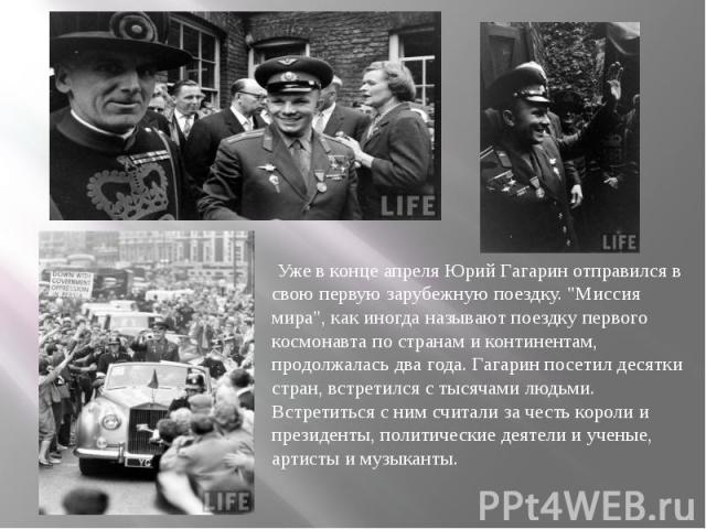 """Уже в конце апреля Юрий Гагарин отправился в свою первую зарубежную поездку. """"Миссия мира"""", как иногда называют поездку первого космонавта по странам и континентам, продолжалась два года. Гагарин посетил десятки стран, встретился с т…"""