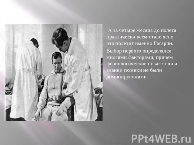 А за четыре месяца до полета практически всем стало ясно, что полетит именно Гагарин. А за четыре месяца до полета практически всем стало ясно, что полетит именно Гагарин. Выбор первого определялся многими факторами, причем физиологическ…
