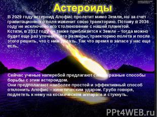 В 2029 году астероид Апофис пролетит мимо Земли, но за счет гравитационного поля