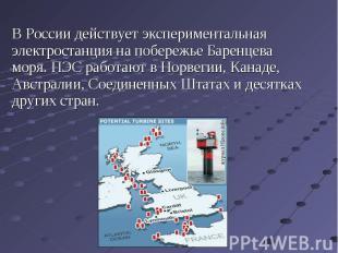 В России действует экспериментальная электростанция на побережье Баренцева моря.
