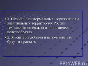 1. Освоение геотермальных горизонтов на значительных территориях России техничес
