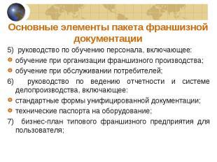 5) руководство по обучению персонала, включающее: 5) руководство по обучению пер