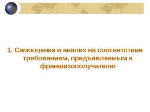 1. Самооценка и анализ на соответствие требованиям, предъявляемым к франшизополу