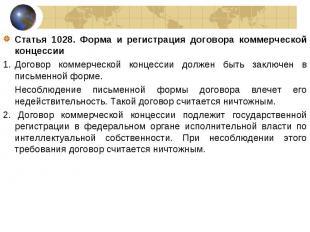 Статья 1028. Форма и регистрация договора коммерческой концессии Статья 1028. Фо