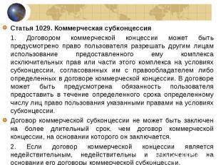 Статья 1029. Коммерческая субконцессия Статья 1029. Коммерческая субконцессия 1.
