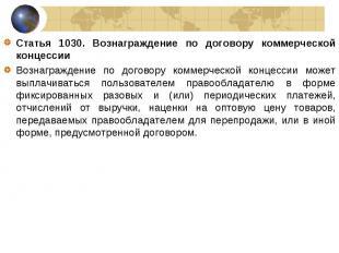 Статья 1030. Вознаграждение по договору коммерческой концессии Статья 1030. Возн