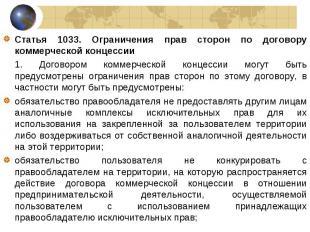Статья 1033. Ограничения прав сторон по договору коммерческой концессии Статья 1