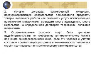 2. Условия договора коммерческой концессии, предусматривающие обязательство поль