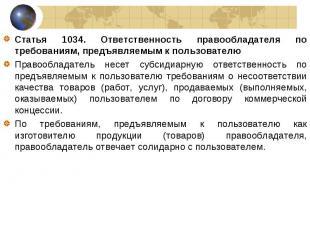 Статья 1034. Ответственность правообладателя по требованиям, предъявляемым к пол