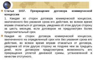 Статья 1037. Прекращение договора коммерческой концессии Статья 1037. Прекращени