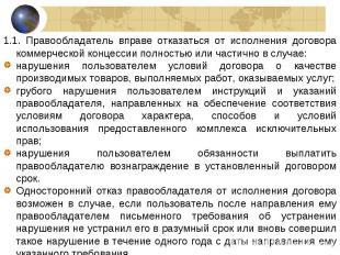1.1. Правообладатель вправе отказаться от исполнения договора коммерческой конце