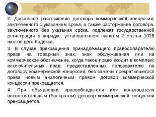 2. Досрочное расторжение договора коммерческой концессии, заключенного с указани